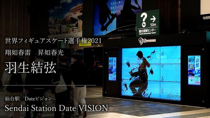 【映像あり】羽生結弦選手の応援ビジュアル動画が仙台駅2階の「ダテビジョン」に登場!