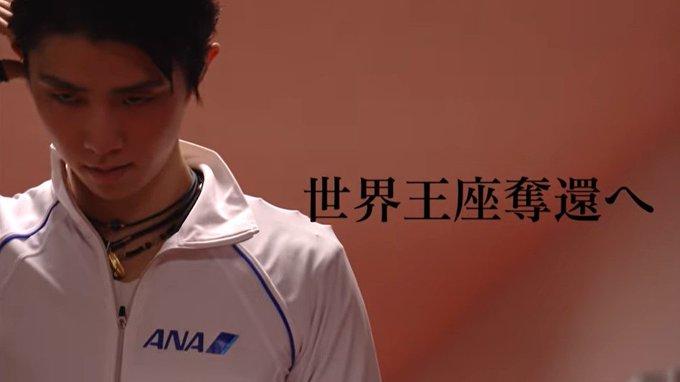 『世界フィギュアスケート選手権2021』羽生結弦「勝ちつつ、価値のあるものにしたい」