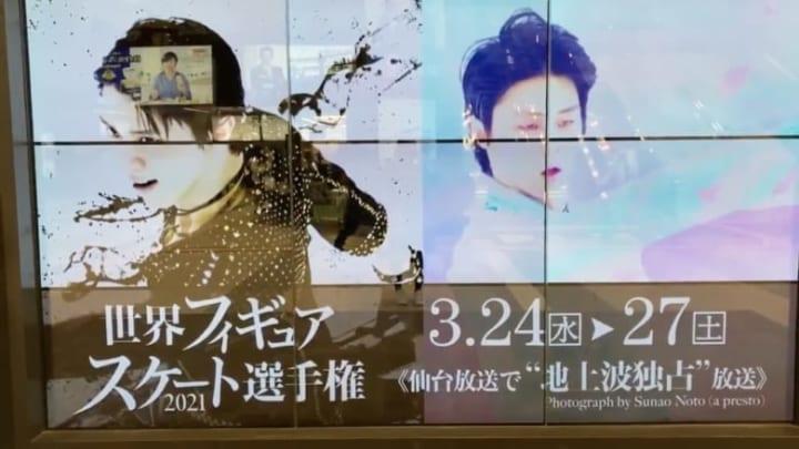 仙台放送のセンスほんと毎回凄い!  …「左右のふり幅すごい」「チョイスとデザイン」…