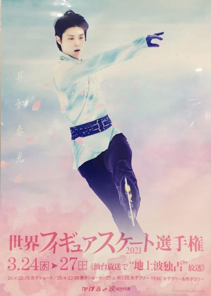 仙台放送さんの世界選手権のポスター、どっちも素晴らしい!