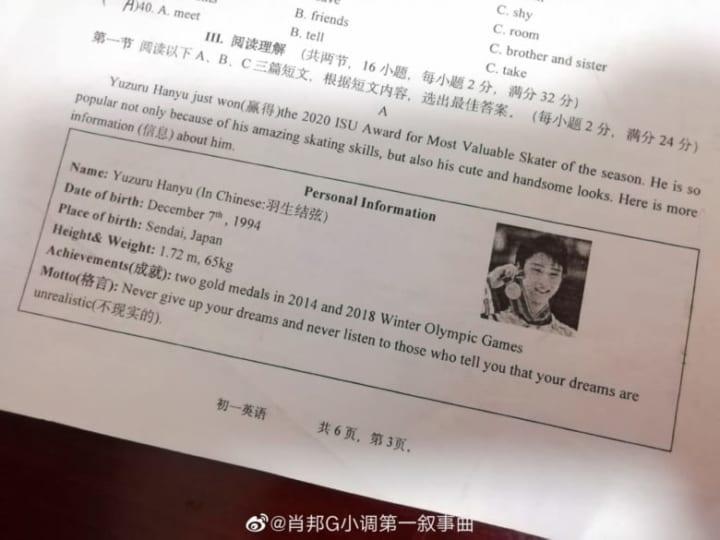 羽生結弦が中国の英語の試験問題に出題!?  …体重「65㎏?」、成就「2014年・2018年2度の冬季五輪金メダル」…