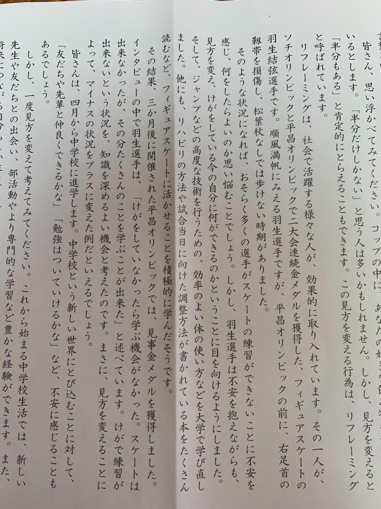 小学校卒業式での告辞の文章に羽生さん!  …「四日市市の森市長さん、ありがとうございます」…