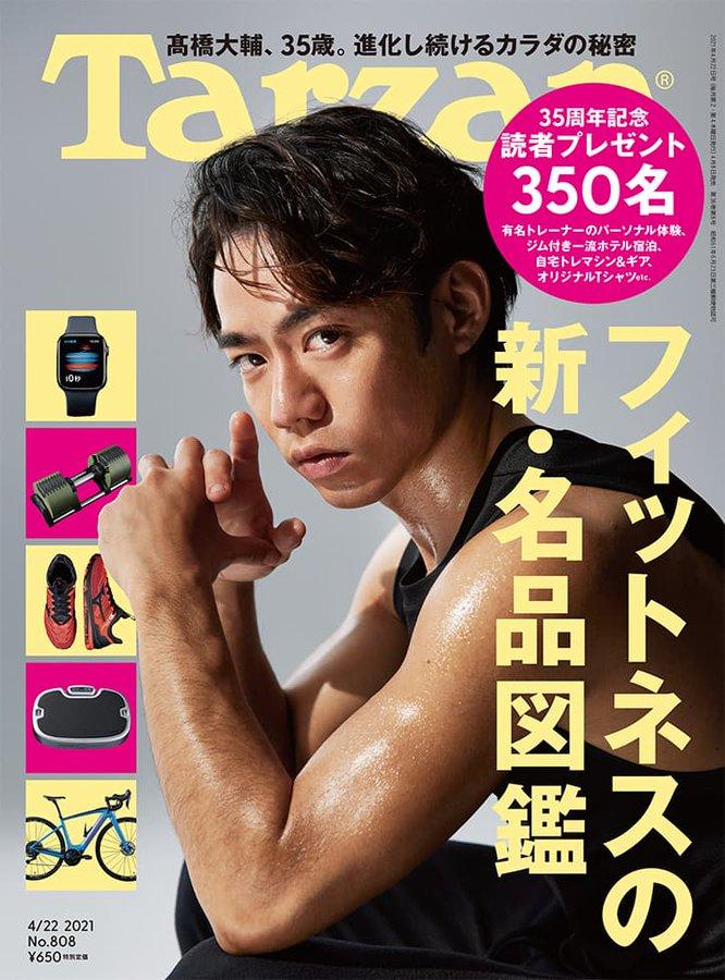 高橋大輔『Tarzan』創刊35周年号カバーを飾る 豪華商品が当たる読者プレゼントも