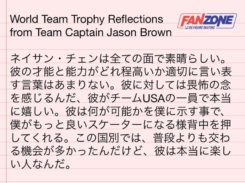キャプテン Jason Brown 国別振り返り!  …「ネイサンは全ての面で素晴らしい 」「ジャッジのシャロン・ロジャースをサプライズする形になった」…