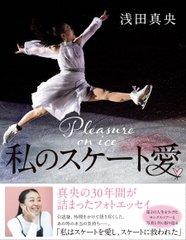 浅田真央の「スケート愛」。キム・ヨナや母との思い出も。