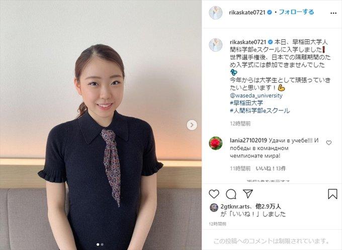 紀平梨花、羽生結弦と同じ早稲田大学eスクールに入学 上品笑顔ショットで「大学生として頑張っていきたい」