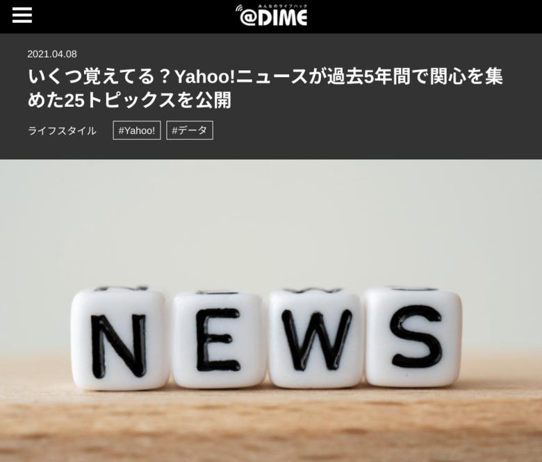 Yahoo!ニュース、過去5年間で関心を集めた25トピックス!  …浅田真央が引退発表(2017年4月10日)、羽生が五輪連覇(2018年2月17日)…