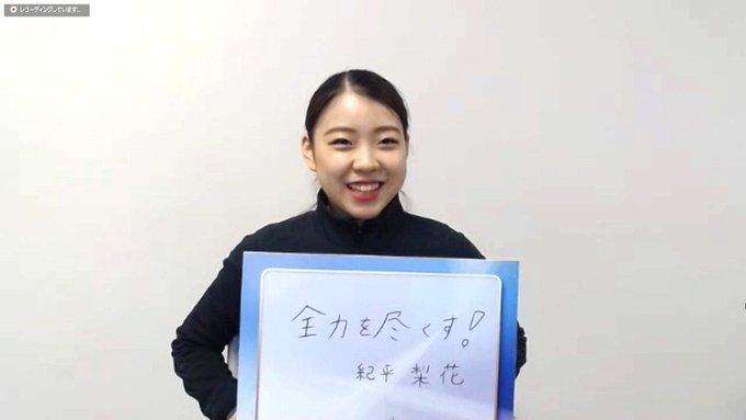 紀平梨花「全力を尽くす!」 15日から国別対抗戦