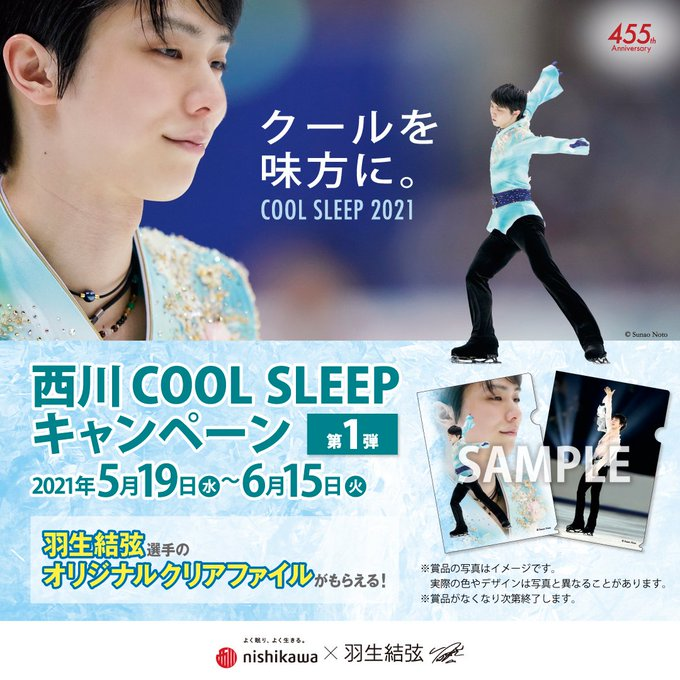 西川COOL SLEEPキャンペーン!  …羽生結弦選手オリジナルグッズまたはプチギフトがもらえる…
