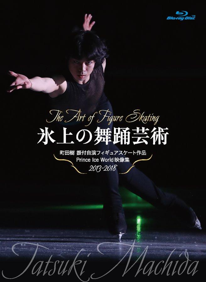 フィギュアスケートは舞踊芸術たり得るのか   町田樹の待望のフィギュアスケート映像集「氷上の舞踊芸術」、ついに発売!