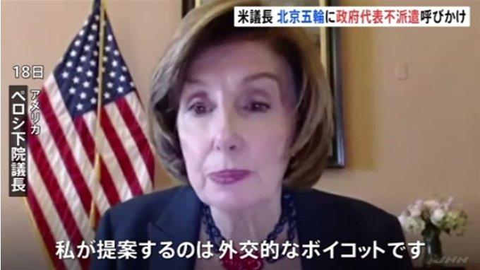 米下院議長、冬季北京五輪に各国が政府代表派遣しないよう提案