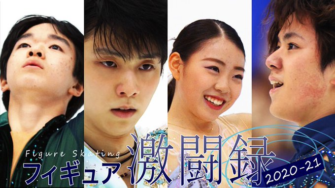 羽生結弦、宇野昌磨らの昨季の軌跡をたどるドキュメンタリーがFODで配信中