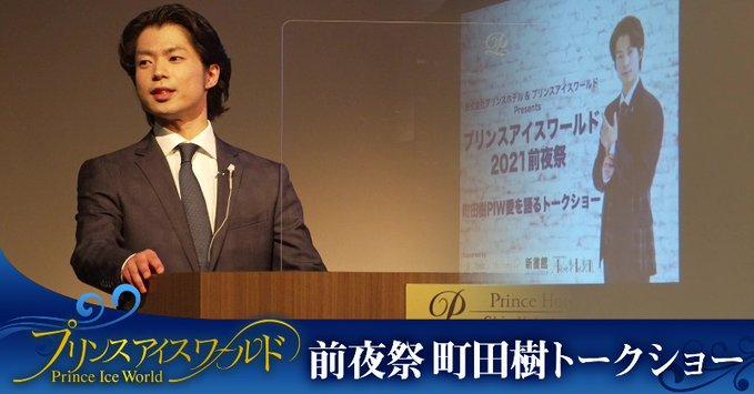町田樹氏 「PIW 愛を語るトークショー」の一部映像が公開!
