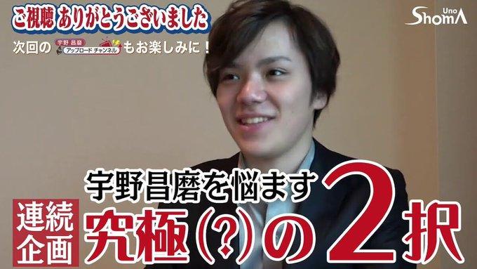 フィギュアスケート・宇野昌磨がYouTubeでも活躍中 ゲームや解説動画で表現する個性