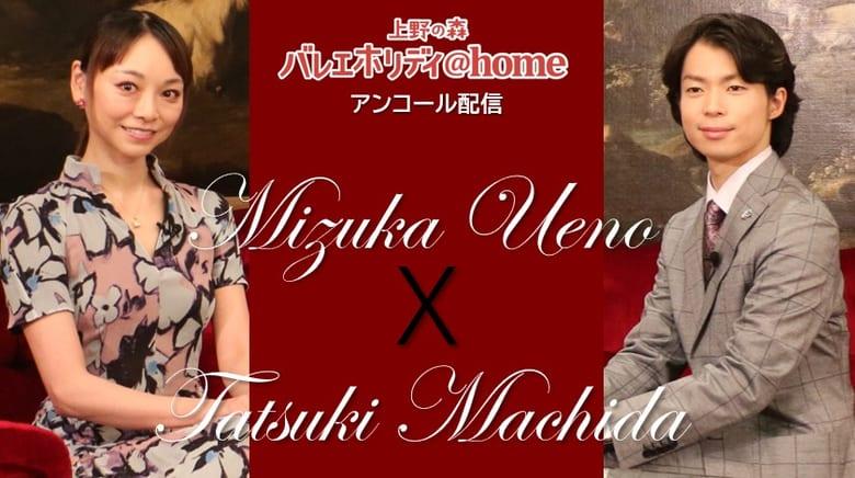 上野水香 さん( 東京バレエ団 )と 町田樹 さんのクロストーク。昨年のアンコール配信