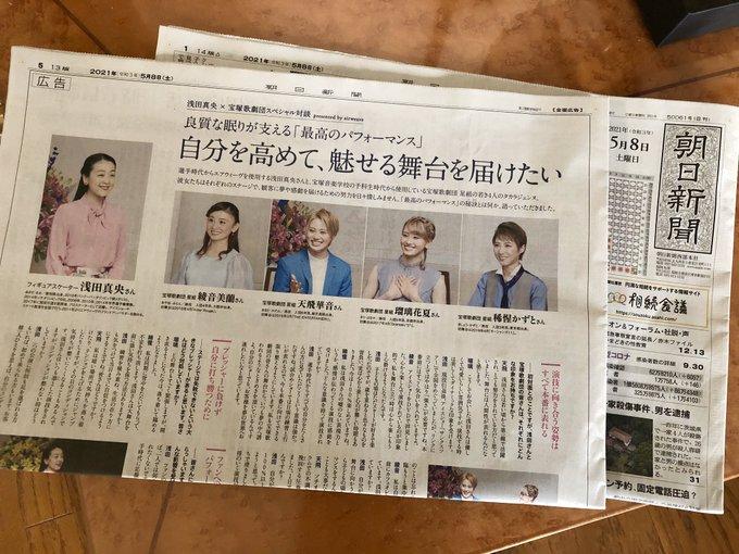 浅田真央×宝塚歌劇団スペシャル対談「自分を高めて、魅せる舞台を届けたい」