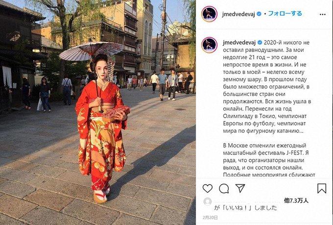 メドベージェワが舞子姿の写真で「日本がお気に入り」、イメージ向上へ在露大使館が協力お願い