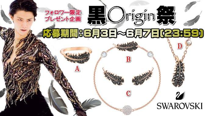 【黒Origin祭】黒オリジン様風黒羽ジュエリーをGETしよう!  …フォロワー限定 プレゼント企画 SWAROVSKI…