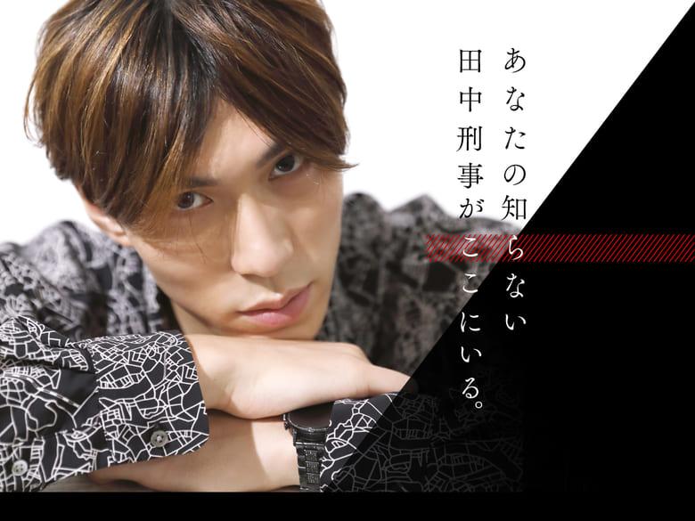 【田中刑事写真集】あなたの知らない田中刑事がここにいる。