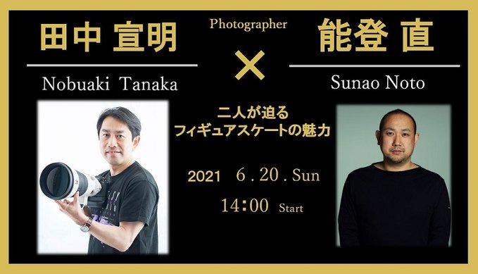 田中宣明×能登直 二人が迫るフィギュアスケートの魅力!  …6月20日 14時 開催、受付を開始…