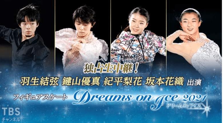 羽生 鍵山 紀平 坂本ら出演の「Dreams on Ice 2021」TBSチャンネルの視聴方法はコチラ!