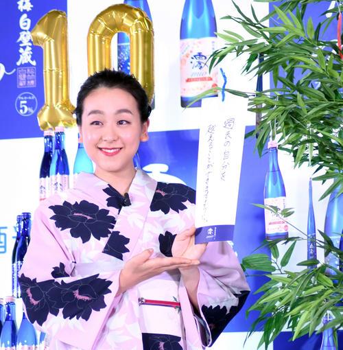 浅田真央さん、宝酒造の松竹梅白壁蔵「澪」スパークリング清酒の発売記念イベントに浴衣姿で登場!