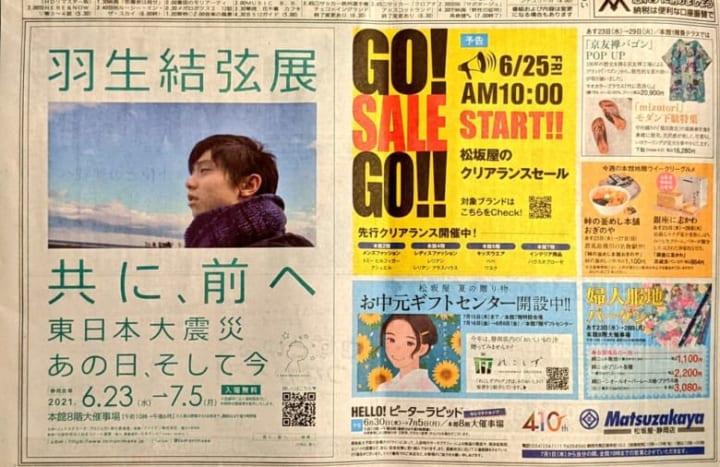 【画像】静岡の地元新聞「全面広告?」「違う」