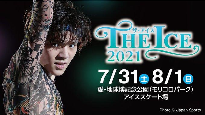 THE ICE 2021 出演キャスト第一弾発表!