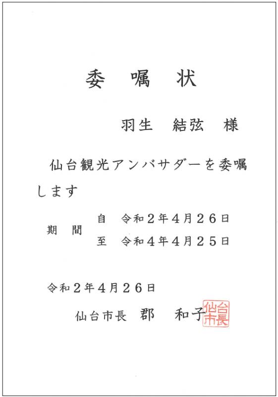 仙台市 羽生結弦選手へ第4期仙台観光アンバサダーを委嘱! …令和2年4月26日から令和4年4月25日…