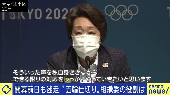 【記事】「開幕当初の選手村ではトラブルが付き物だが、ちょっと不安になってきた」橋本会長の会見に元JOC職員が懸念