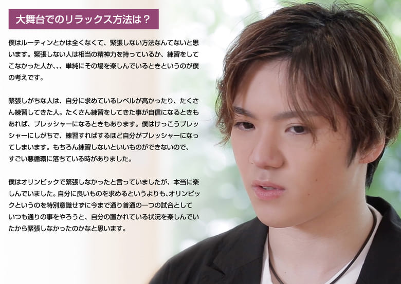 宇野昌磨選手インタビュー内容のテキスト公開! 〜大舞台でのリラックス方法は?〜