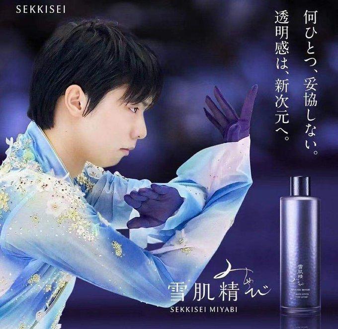 【投稿】中国の雪肌精の実体店舗で790元(13,330円相当)の商品を購入すれば、このポスターを入手できる。