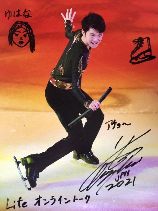 【投稿】友野一希選手のサイン入り写真 当選しました「ゆは菜ちゃんとの楽しいトークが蘇ります」「 額装して大切に飾らせていただきます」