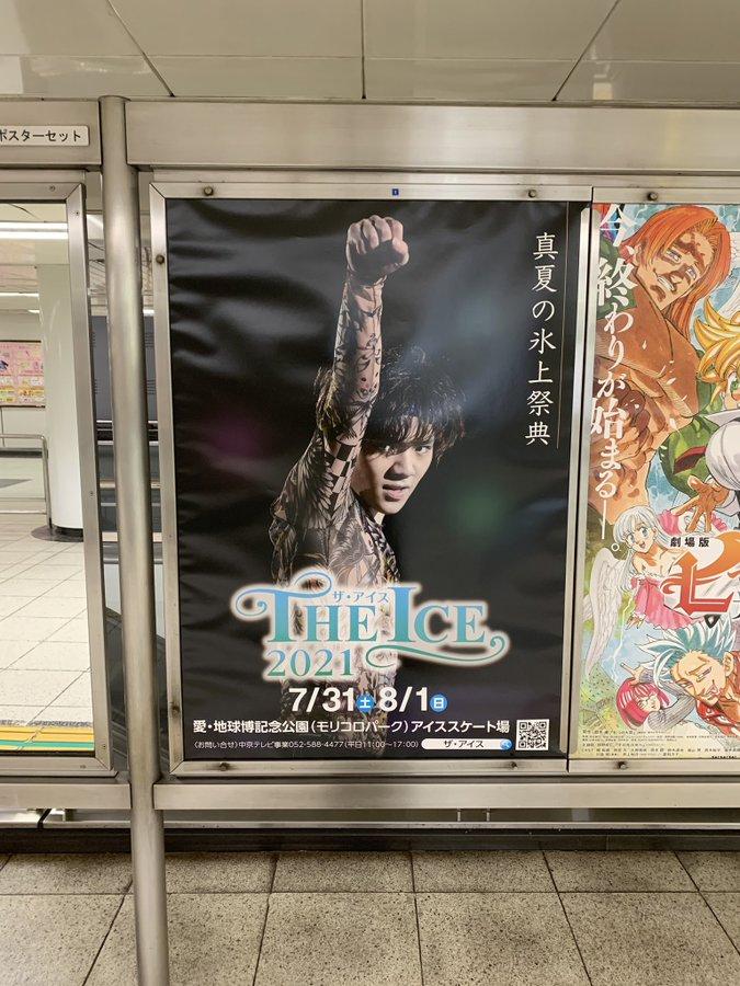 【画像】名古屋市営地下鉄「ポスターから否応なしに溢れ出るエナジー。」