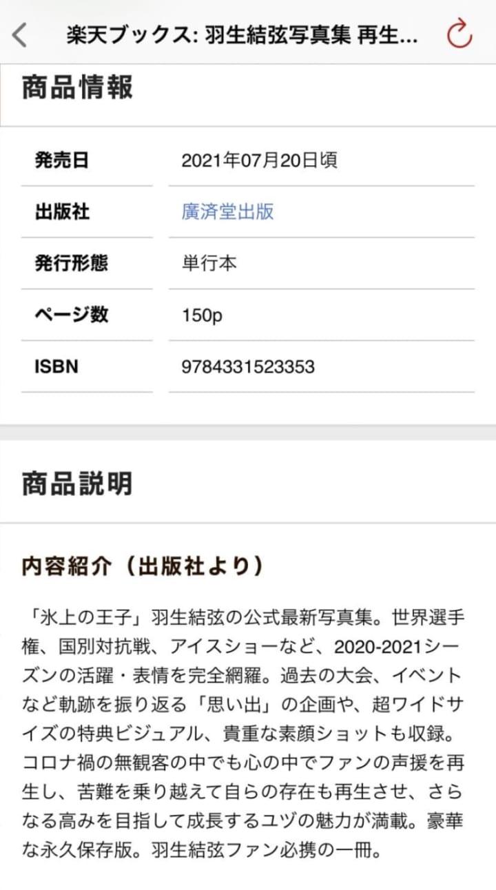 【画像】楽天ブックス内で検索したら説明文出てきた! 〜羽生結弦の公式最新写真集〜