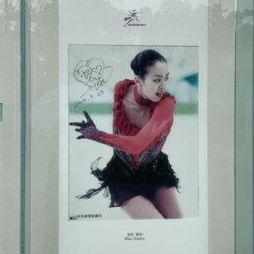 【画像】中京大学スポーツミュージアムへ行ってきた!「昌磨くんの靴は傷だらけ」「入り口は真央ちゃんの動画の写真」