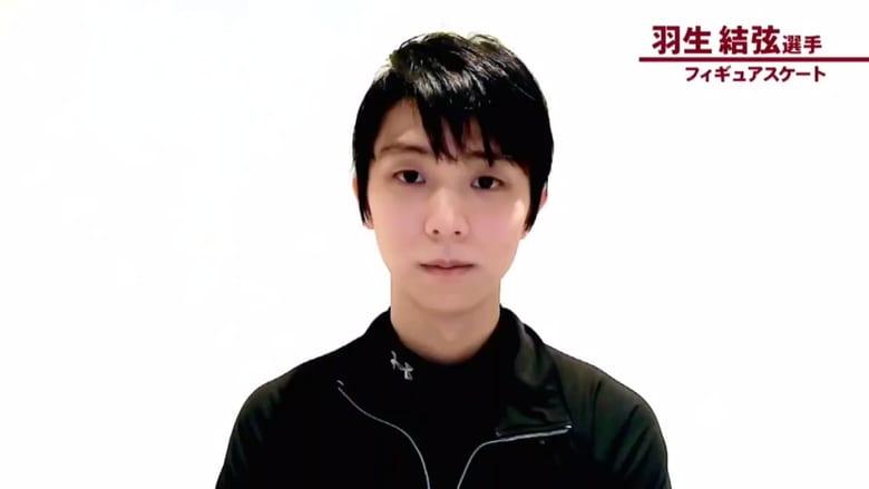 【動画】羽生結弦選手からのメッセージ! 〜がんばろう東北〜
