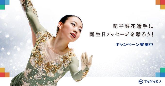 紀平梨花選手に誕生日メッセージを贈ろう! 〜コツコツ頑張るすべての人たちを応援する「コツコツプロジェクト」〜