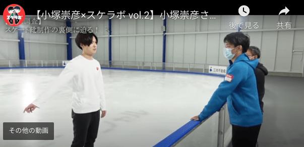 【動画】小塚崇彦さんプロデュースのスケート靴制作の裏側! 〜YouTubeチャンネル スケラボ/Skate Lab〜