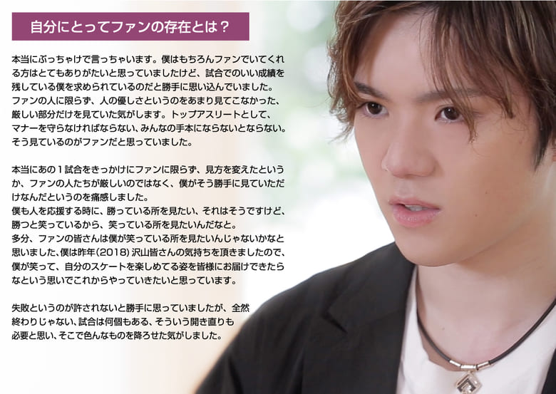 宇野昌磨インタビュー テキスト公開! SNS公募質問「自分にとってファンの存在とは?」