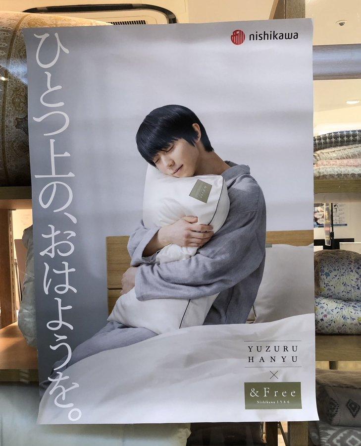 【投稿】「西川さんに、違うポスター貼ってありました」