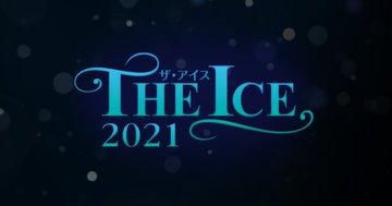 THE ICE 2021 テレビ OA情報〜宇野昌磨、鍵山優真、佐藤駿、紀平梨花、坂本花織、松生理乃 らが出演のアイスショー〜