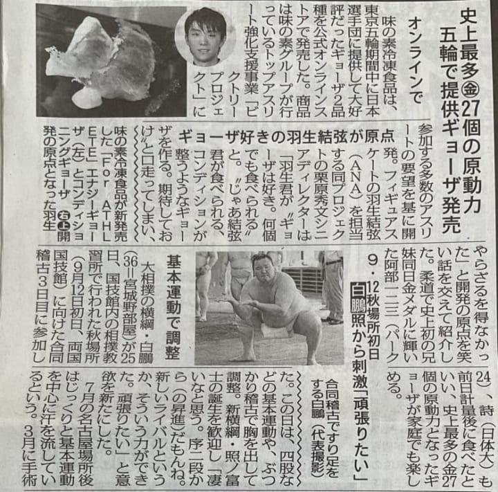 【記事】味の素ギョーザの記事出てる「スポニチ紙面」「羽生の餃子好きがこんなところで広まってしまう」