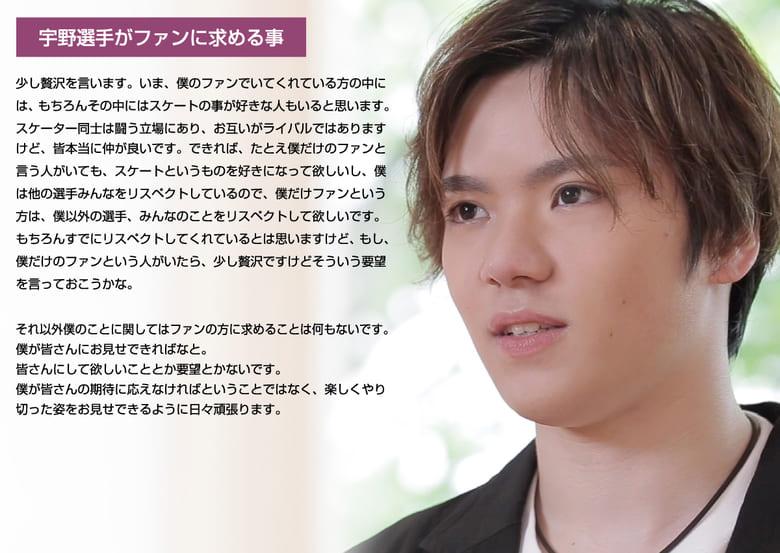 宇野昌磨インタビュー テキスト公開! SNS公募質問「宇野選手がファンに求めること」
