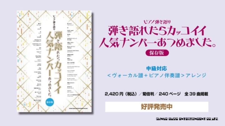 シンコーミュージック ピアノ楽譜担当「羽生結弦さんの演技で再び注目の『花になれ』こちらの曲集に掲載されています!」