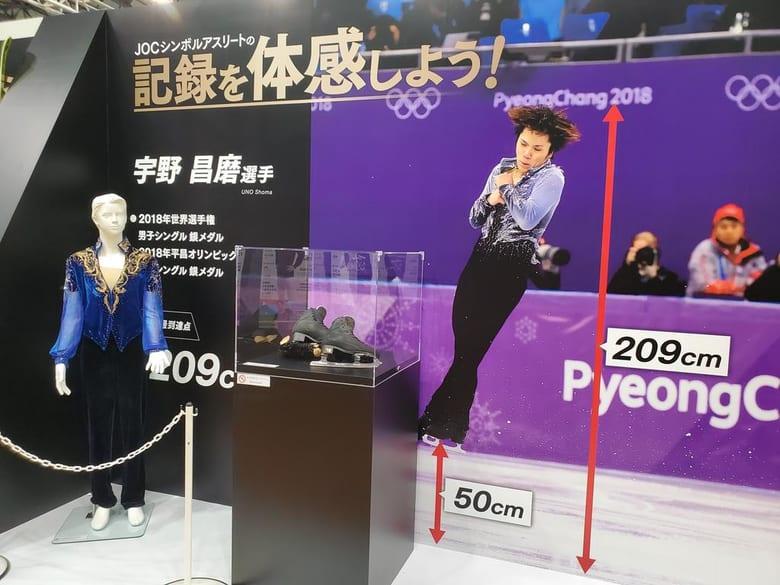 【投稿】JOCシンボルアスリート のブース「日本を代表する選手の紹介やアスリートのすごさを体感することができる…冬季の宇野昌磨 選手らのジャンプも体感できます!」