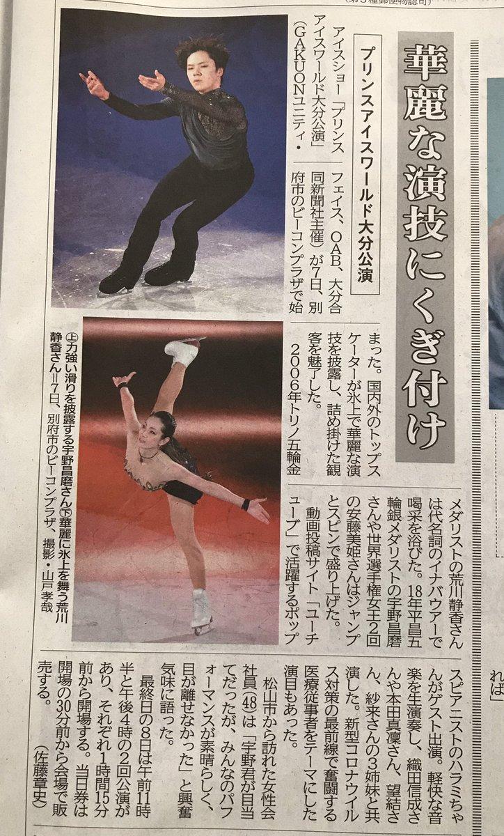 【記事】宇野昌磨らトップスケーターの華麗な演技にくぎ付け 別府市でプリンスアイスワールド