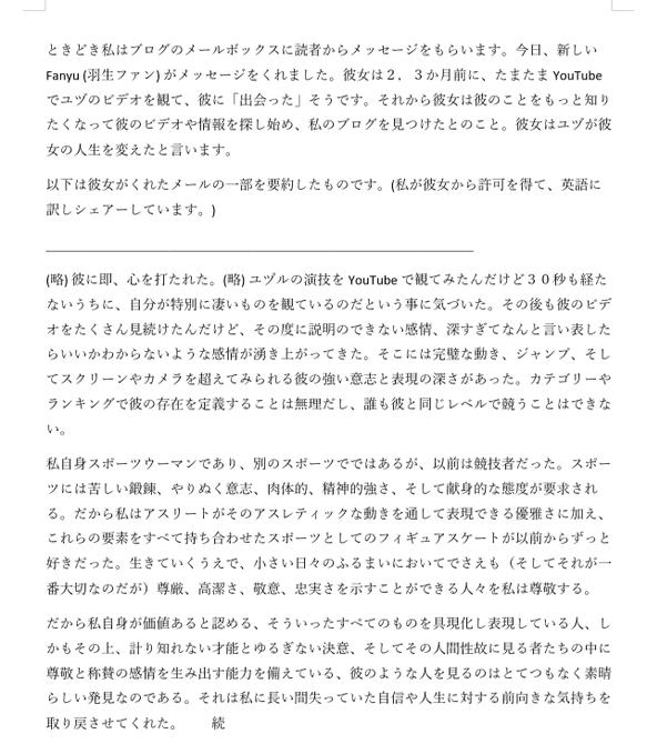 【翻訳】羽生さんに出会うことによって人生がポジティブな方向に変わった「多分これは氷山の一角、こういう方は世界中にたくさんいらっしゃるのではないか…」