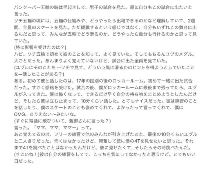 【翻訳】エイモズのインタ「なんで怖くなんのエイモズ」「ずっとTV越しで見てた神だからw」