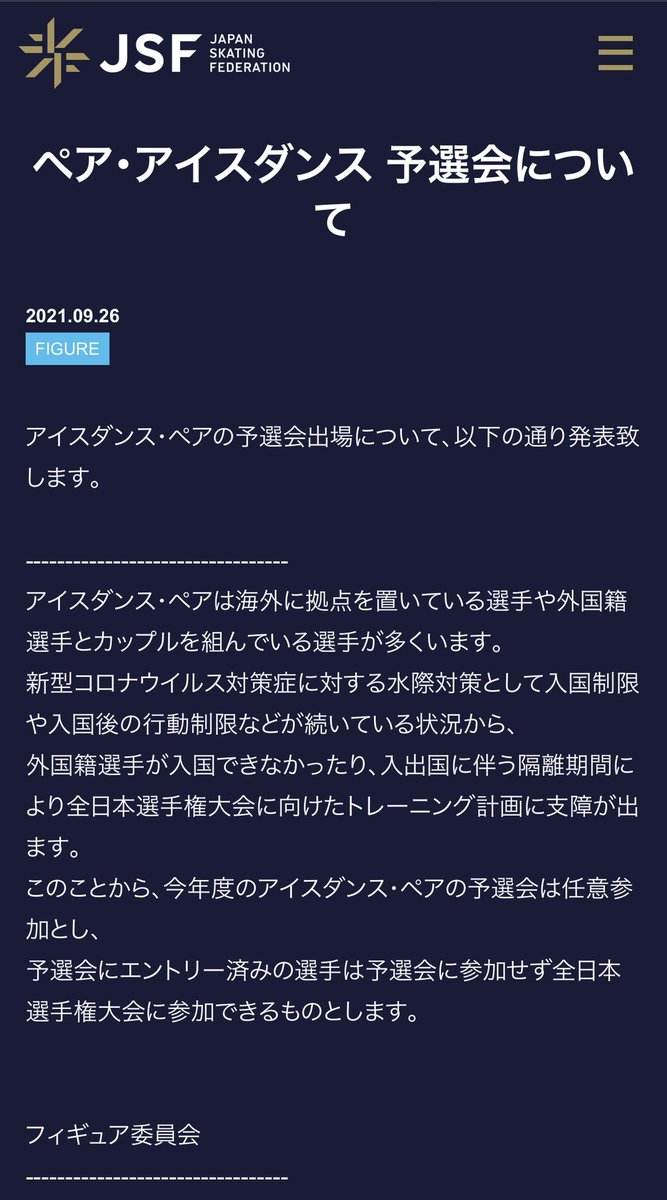 日本スケート連盟、今年度のアイスダンス・ペアの予選会は任意参加とすることを決定! 〜エントリー済み選手は予選会に参加せず全日本に参加可能〜